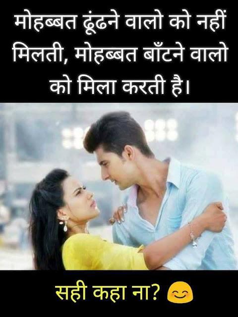Whatsapp, Insta two line shayri status hindi