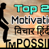 Top 20+ Motivational And Inspirational  Status In Hindi