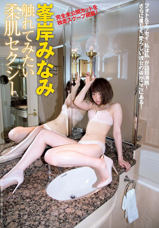 Minegishi Minami 峯岸みなみ AKB48, Flash Magazine 2016.08.02 Gravure