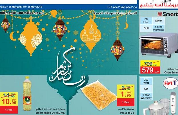 عروض كارفور بمناسبة رمضان 2018 بكافة الفروع مصر الان