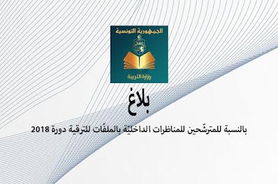 بلاغ 29-01-2019 : بالنسبة للمترشحين للمناظرات الداخلية بالملفات للترقية دورة 2018
