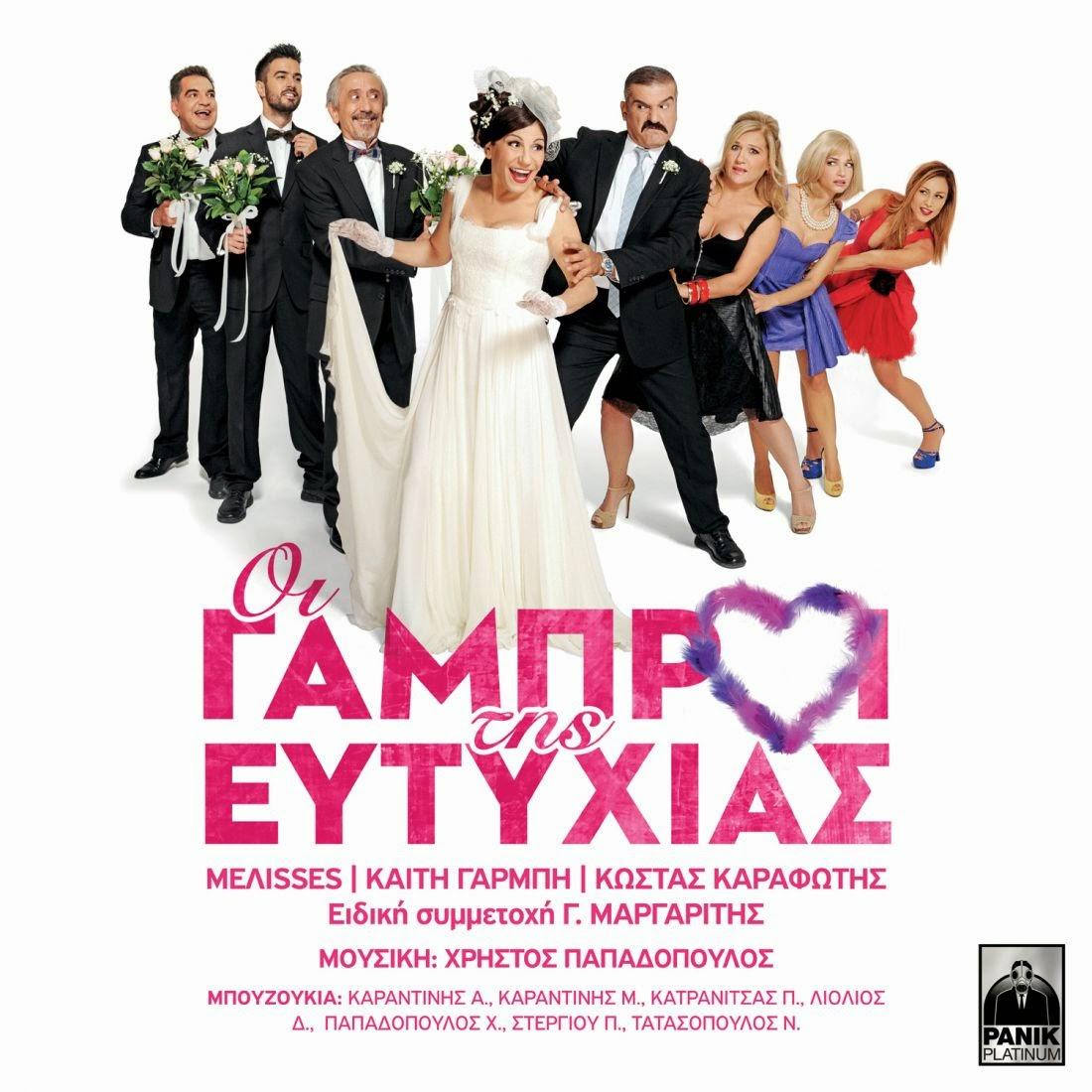 ΟΙ ΓΑΜΠΡΟΙ ΤΗΣ ΕΥΤΥΧΙΑΣ 2015 ταινιες online seires oipeirates greek subs