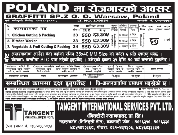 Jobs in Poland for Nepali, Salary Rs 63,305