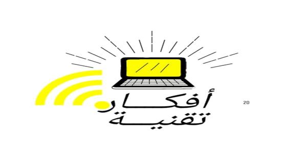 افكار تقنية شبكة نظام الانترنت
