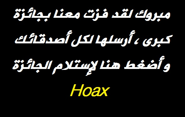 What-is-Hoax-Definition-ما-هي-الخدعة