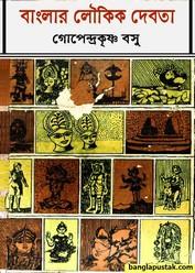 বাংলার লৌকিক দেবতা-গোপেন্দ্রকৃষ্ণ বসু