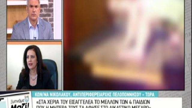 Η Κωνσταντίνα Νικολάκου μιλά για την εγκατάλειψη των τεσσάρων παιδιών στον εισαγγελέα Καλαμάτας από τη μητέρα τους (βίντεο)