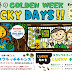 """今年もやるよっ!! COLORS presents """" ゴールデンウィーク LUCKY DAYS """""""