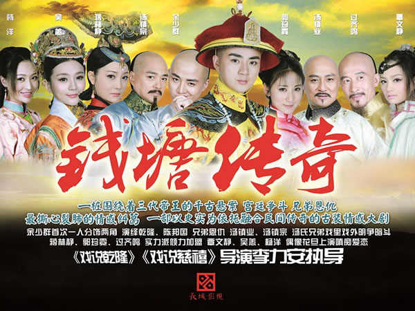 錢塘傳奇 The Mystery of Emperor Qian Long