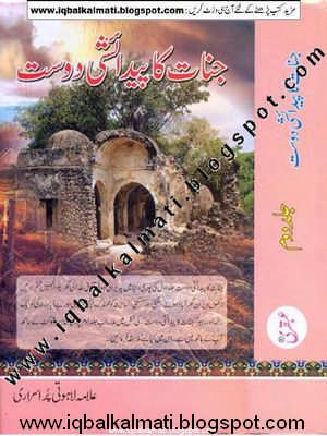 Jinnat Ka Pedaishi Dost Book Part 2 Free Download