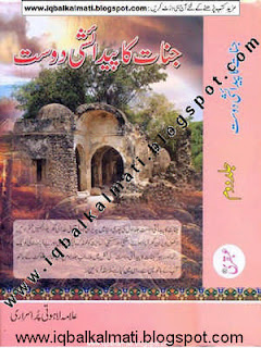 Jinnat ka Paidaishi Dost Jald 2 in PDF by  Lahoti Purisrari