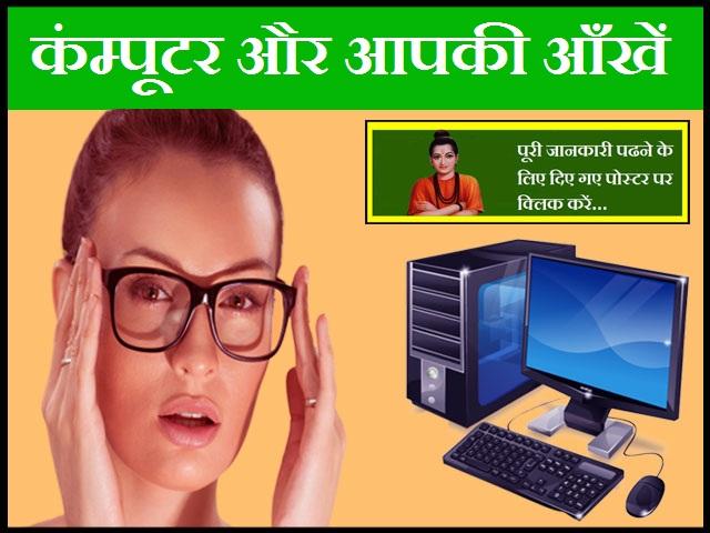 Computer and your Eyes-कंम्पूटर और आपकी आँखें