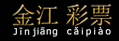 Prediksi Jinjiang