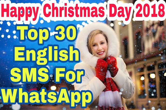 Top 30 Happy Christmas Day SMS 2018