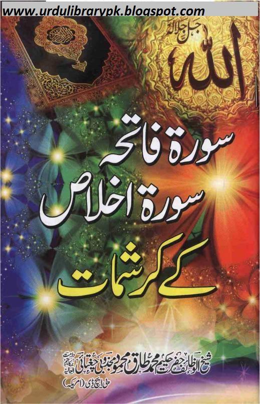 Surah Fateha Surah Ikhlas Ke Krishmat Urdu PDF Book