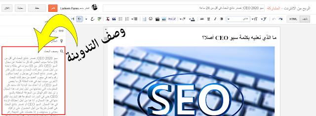 تحسين نتائج البحث من خلال كتابة وصف المدونة و التدوينة
