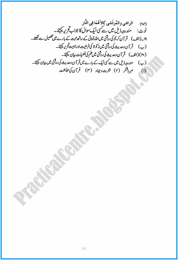 10th-islamiat-five-year-paper-2016