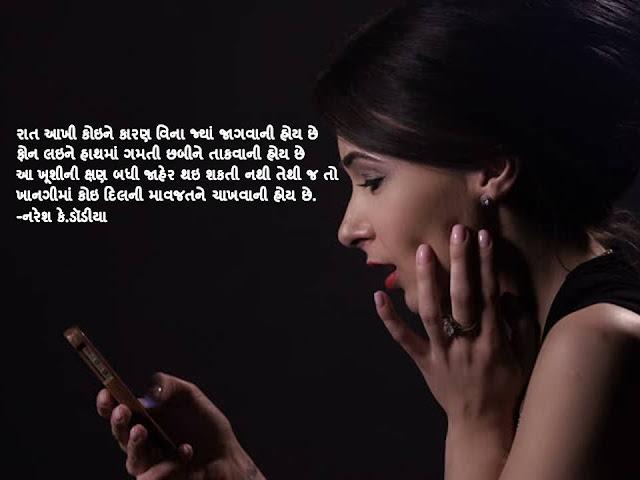 फोन लइने हाथमां गमती छबीने ताकवानी होय छे  Gujarati Muktak By Naresh K. Dodia