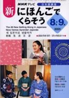NHK日本語講座 新にほんごでくらそう - Shin Nihongo de Kurasou