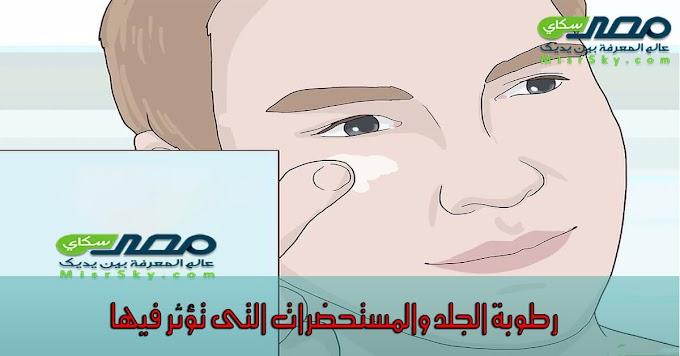 رطوبة الجلد والمستحضرات التى تؤثر فيها