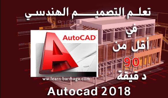 دورة تعلم AutoCad 2018 فى أقل من 90 دقيقة