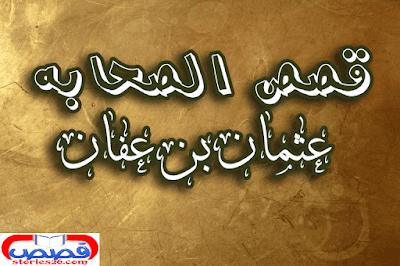 قصص الصحابه  | عثمان بن عفان 13