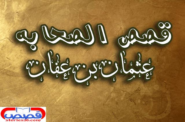 قصص الصحابه  | عثمان بن عفان 3