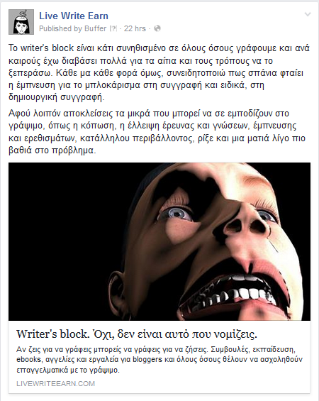 Facebook, post, share, marketing, blog, blogger, συμβουλές, αρθρογράφοι