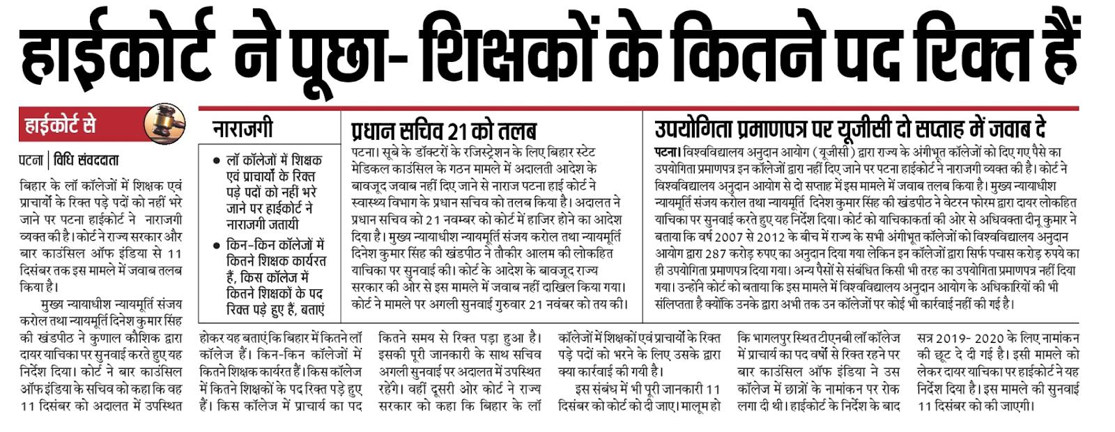 बिहार के कॉलेजों कितने शिक्षकों के कितने पद रिक्त