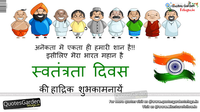 Happy Independenceday Slogans in Hindi