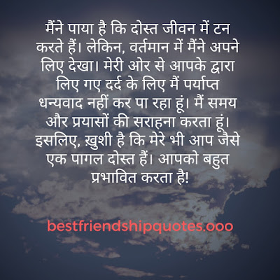 Thank You Friendship Quotes In Hindi