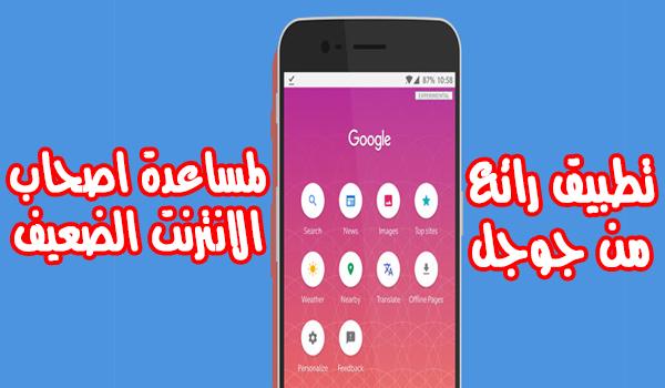 تطبيق Google search lite من جوجل للأشخاص الذين يعانون من بطئ الإنترنت | بحرية درويد