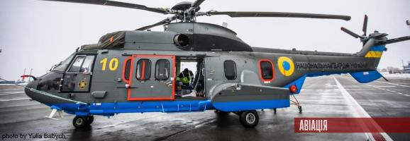 Нацгвардія і ДСНС отримали гелікоптери  Super Puma