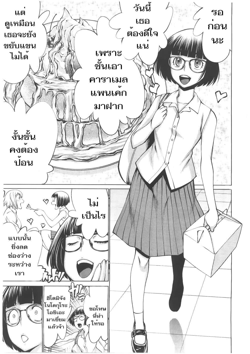 อ่านการ์ตูน Killing Bites ตอนที่ 69 หน้าที่ 33