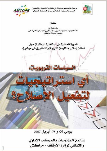 الدورة العاشرة من المناظرة الوطنية حول أسئلة إصلاح منظومة التربية والتكوين