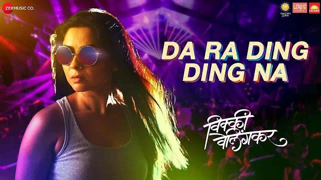 Da Ra Ding Ding Na Lyrics - Vicky Velingkar | Piyush Ambhore