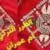 طريقة الطرز التركي لجلابة او قفطان مع ام عمران-tarz torki