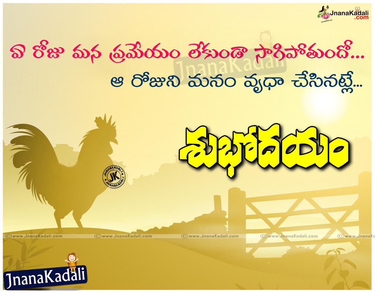 Inspirational Telugu Good Morning Quotes Images Jnana Kadali