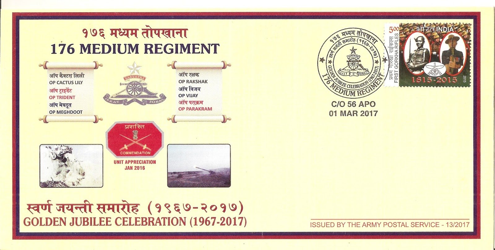 Coins and more 577 176 medium regiment golden jubilee 577 176 medium regiment golden jubilee celebrations 1967 2017 a special cover issued by 56 apo army post office on 01032017 kristyandbryce Choice Image