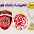 القنوات المفتوحة الناقلة لمباراة الوداد واتحاد الجزائر مباشرة في دوري أبطال أفريقيا 2017