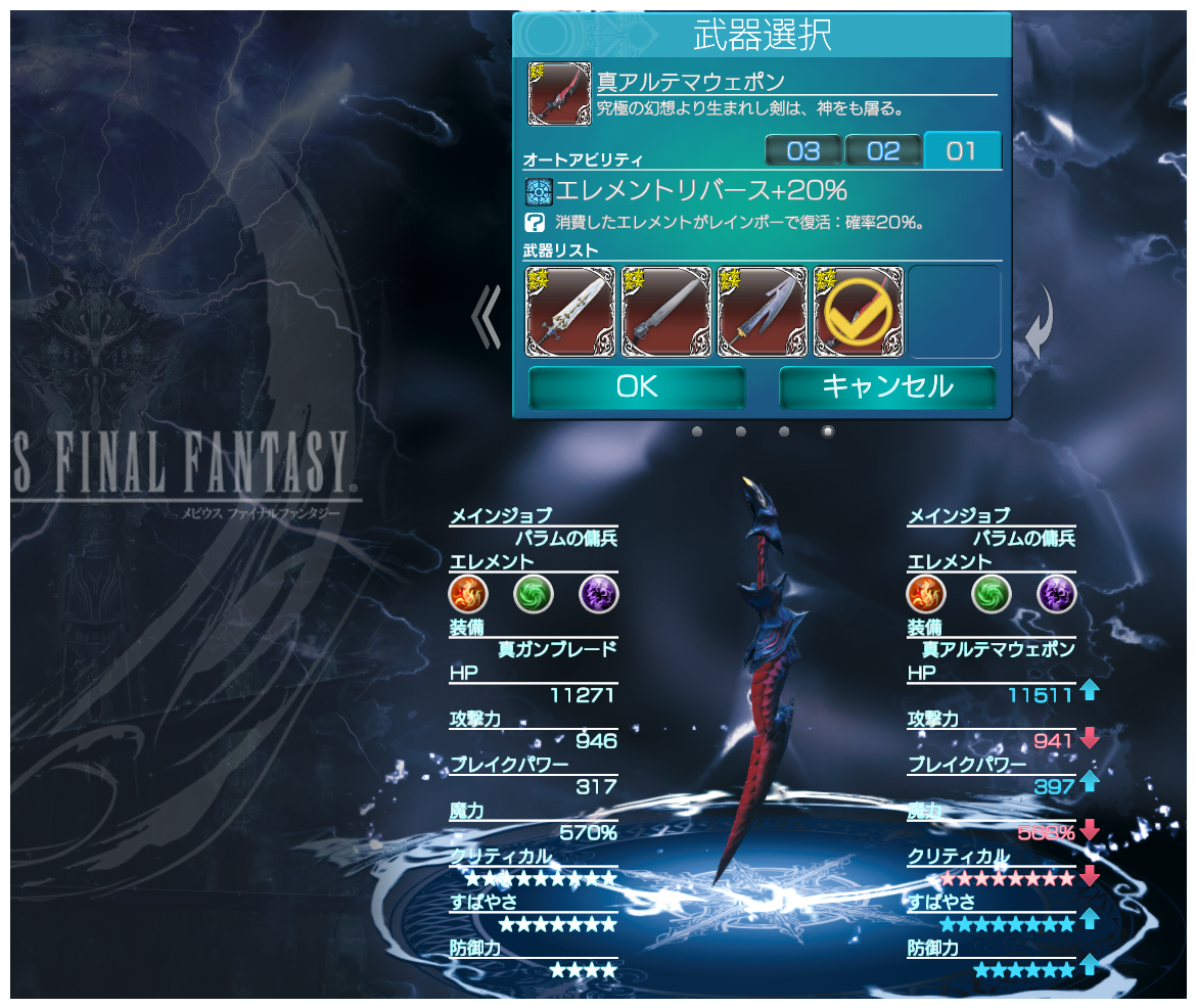 Guide: Mobius FF - Weapon (Warrior) - Recommended Weapon to Enhance