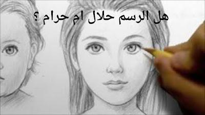 هل الرسم حرام ام حلال ؟