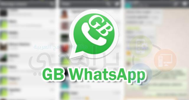 برنامج gb whatsapp اخر اصدار للموبايل
