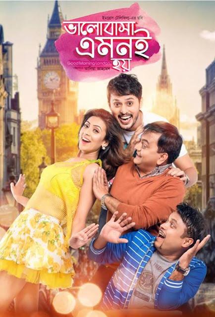 Valobasha Emoni Hoy (2017) Bangla Movie Ft. Mir Sabbir and Mim HDRip