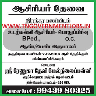 Applications are invited for Physical Education Teacher (PET) in Sri Renuka Devi Higher Secondary School Neikkarapatti Palani (Govt Aided)