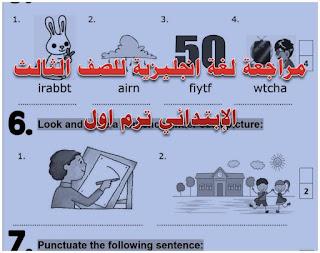 تحميل مراجعة اللغة الانجليزية للصف الثالث الابتدائى الترم الاول