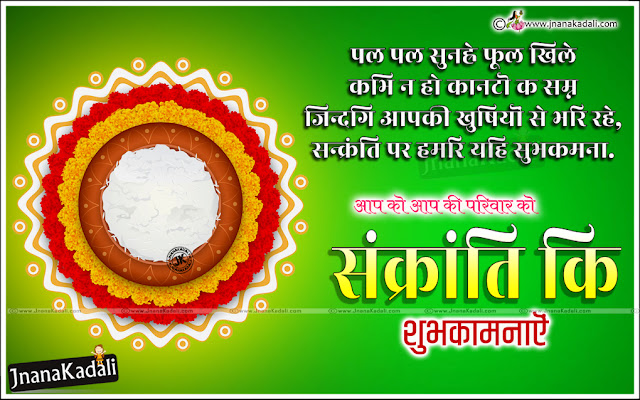 Pongal Wishes in Hindi, Happy POngal greetings wishes in hindi, Best* Pongal Greetings in Hindi, happy Pongal 2017 greetings images HD wishes messages shayari free downs and pictures,Pongal Whatsapp Status, Pongal Shayari, Pongal Messages, Pongal Quotes & SMS in Hindi. Happy Pongal Shayari,Happy Pongal Status 2017,Happy Pongal Messages,Happy Pongal Wishes,Happy Pongal Quotes,Happy Pongal SMS in Hindi