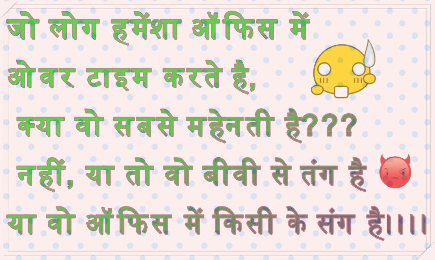 Funny Husband wife jokes,Funny jokes husband wife in Hindi fonts,New husband wife jokes sms ,Wife sms jokes,Funny husband jokes sms in hindi.