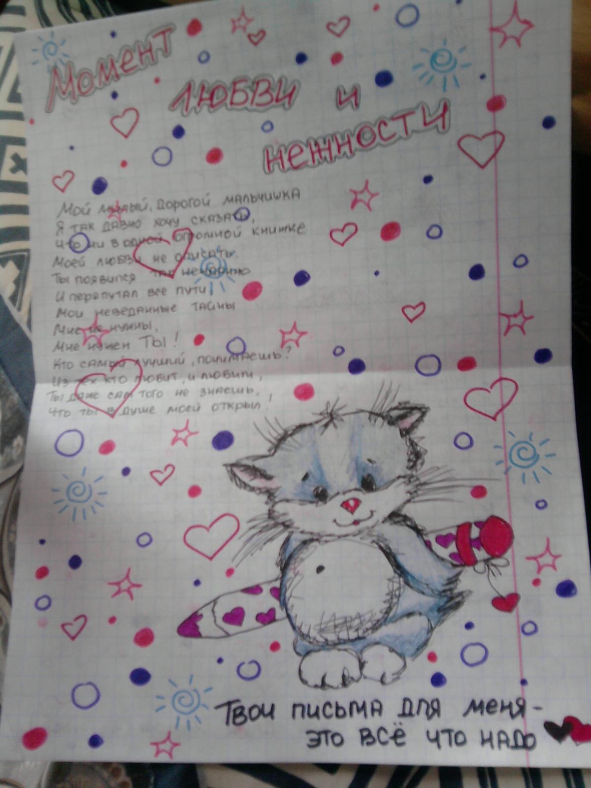 романтические послания для знакомства