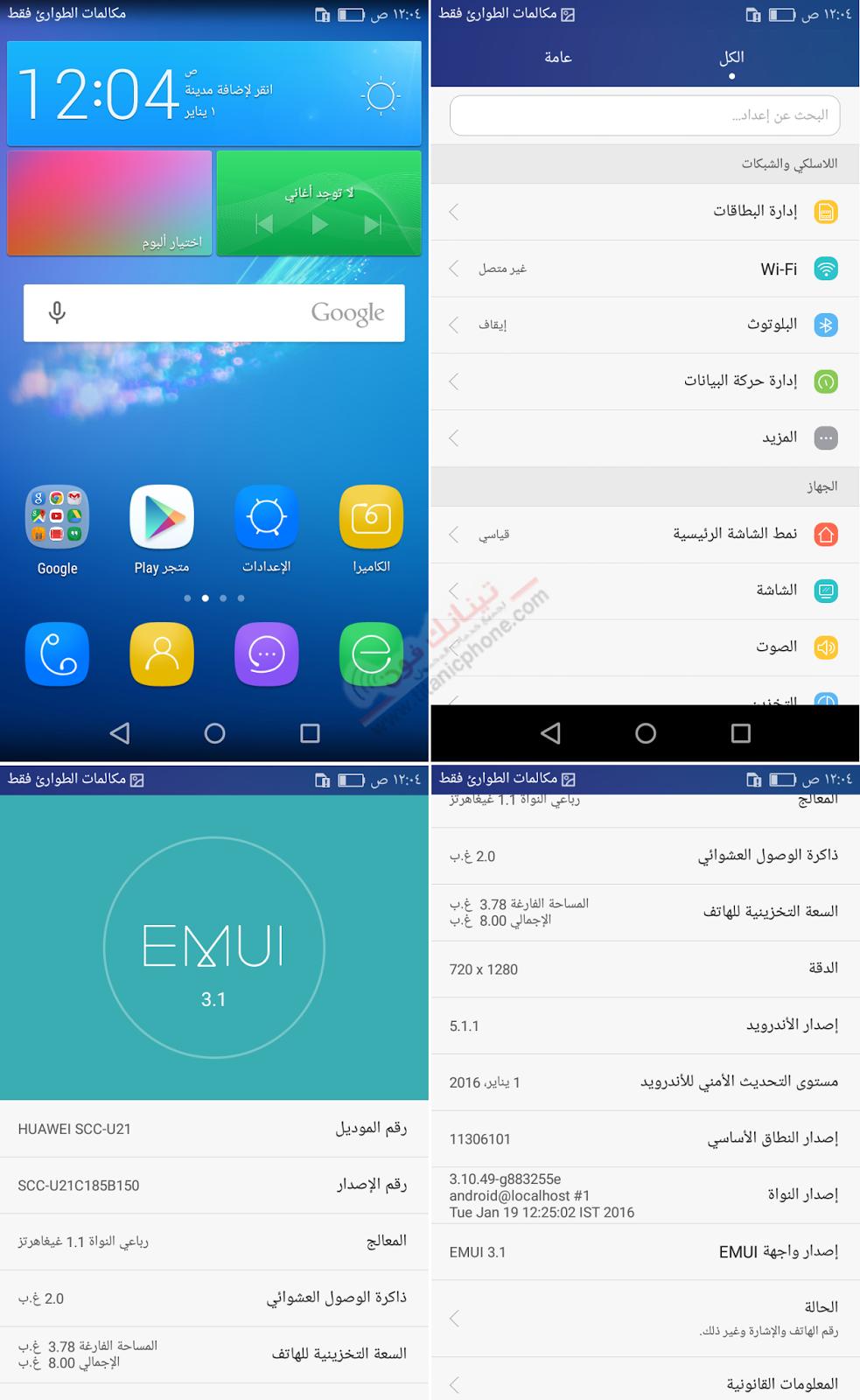التحديث الرسمي العربي لهاتف Huawei Y6 SCCU21  اندرويد